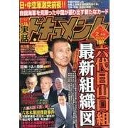 実話ドキュメント 2014年 02月号 [雑誌]