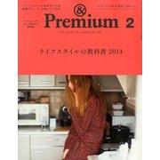 &Premium(アンドプレミアム) 2014年 02月号 [雑誌]