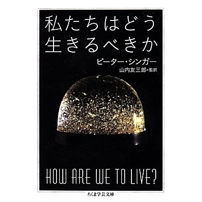 私たちはどう生きるべきか(ちくま学芸文庫 シ 32-1) [文庫]
