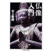 仏像入門(ちくま学芸文庫 イ 49-1) [文庫]