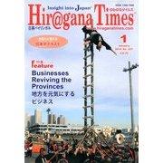 Hir@gana Times (ヒラガナ タイムズ) 2014年 01月号 [雑誌]