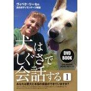 犬はしぐさで会話する 1-DVD BOOK ヴィベケ リーセの犬のボディランゲージ解説 [単行本]