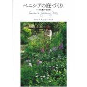 ベニシアの庭づくり-ハーブと暮らす12か月 [単行本]