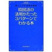 韓国語の活用がたった3パターンでわかる本-ヒチョル式超シンプル活用法講義 [単行本]
