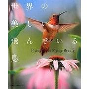 世界の美しい飛んでいる鳥 [単行本]