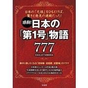 感動!日本の「第1号」物語777 [単行本]