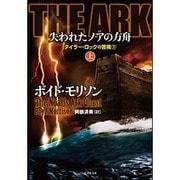 THE ARK失われたノアの方舟 上(竹書房文庫 も 4-1) [文庫]