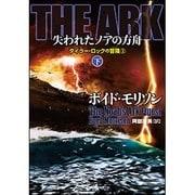 THE ARK失われたノアの方舟 下(竹書房文庫 も 4-1) [文庫]