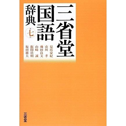 三省堂国語辞典 第7版 [事典辞典]