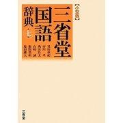 三省堂国語辞典 第7版 小型版 [事典辞典]