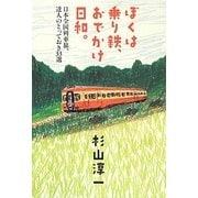 ぼくは乗り鉄、おでかけ日和。-日本全国列車旅、達人のとっておき33選 [単行本]