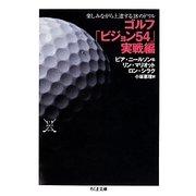 ゴルフ「ビジョン54」 実戦編-楽しみながら上達する18のドリル(ちくま文庫 G 9) [文庫]