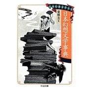 日本幻想文学事典(ちくま文庫 ひ 21-7) [文庫]