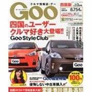 Goo(グー)四国版 2014年 03月号 [雑誌]