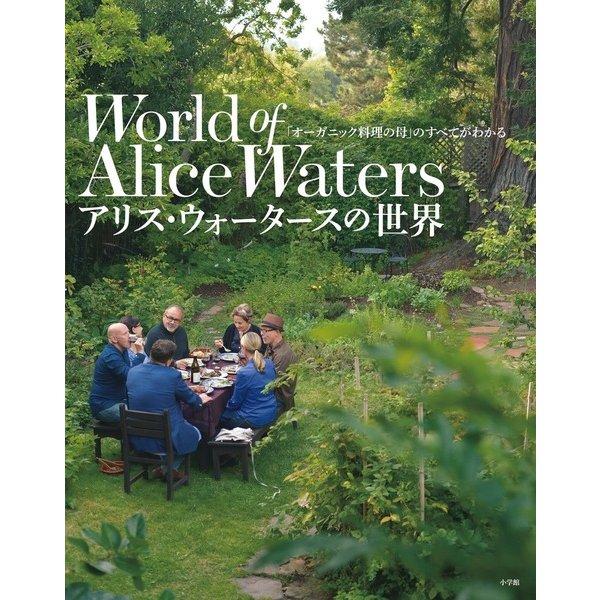 アリス・ウォータースの世界-「オーガニック料理の母」のすべてがわかる [ムックその他]