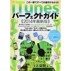 iTunesパーフェクトガイド 2014年最新版(超トリセツ) [単行本]