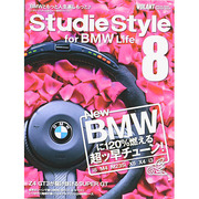Studie Style for BMW Life 8(Gakken Mook ル・ボラン) [ムックその他]