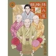 拝み屋横丁顛末記 20(IDコミックス ZERO-SUMコミックス) [コミック]