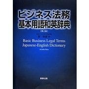 ビジネス法務基本用語和英辞典 第2版 [単行本]