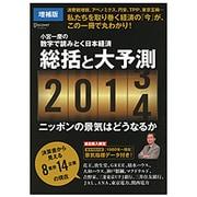 小宮一慶の数字で読みとく日本経済 総括と大予測2013→2014ニッポンの景気はどうなるか 増補版 [単行本]
