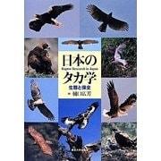日本のタカ学―生態と保全 [単行本]