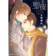 聖夜(H&C Comics  ihr HertZシリーズ 149) [コミック]