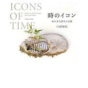 時のイコン―東日本大震災の記憶 [単行本]