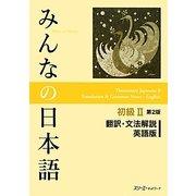 みんなの日本語 初級2 翻訳・文法解説英語版 第2版 [単行本]