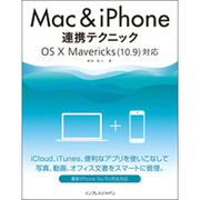 Mac & iPhone連携テクニック―OS X Mavericks(10.9)対応 [単行本]