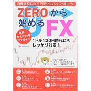 ZEROから始めるFX    [ムックその他]