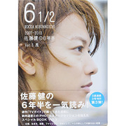 6 1/2~07-13佐藤健の6年半 3 [ムックその他]