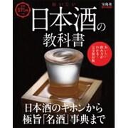 おいしい日本酒の教科書   [ムックその他]