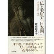 仏と天皇と「日本国」―『日本霊異記』を読む [単行本]