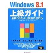 Windows8.1上級ガイド―最新OSをより快適に使おう [単行本]