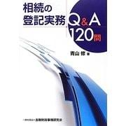 相続の登記実務Q&A120問 [単行本]