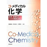 コ・メディカル化学―医療・看護系のための基礎化学 [単行本]