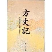方丈記-付・現代語訳(角川文庫 黄 31-1) [文庫]