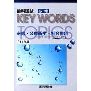 歯科国試必修KEY WORDS TOPICS 2014年版 [単行本]