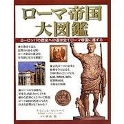 ローマ帝国大図鑑 [単行本]