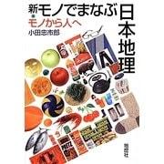 新・モノでまなぶ日本地理―モノから人へ [単行本]