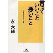 言っていいこと、悪いこと―日本人のこころの「結界」(知恵の森文庫) [文庫]