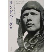 リンドバーグ〈上〉―空から来た男(角川文庫) [文庫]