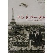 リンドバーグ〈下〉―空から来た男(角川文庫) [文庫]