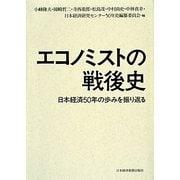 エコノミストの戦後史―日本経済50年の歩みを振り返る [単行本]