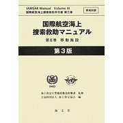 国際航空海上捜索救助マニュアル〈第3巻〉移動施設 [単行本]