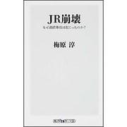 JR崩壊―なぜ連続事故は起こったのか?(角川oneテーマ21) [新書]