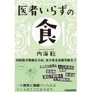 医者いらずの食(veggy Books) [単行本]