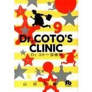 Dr.コトー診療所<9>(コミック文庫(青年)) [文庫]
