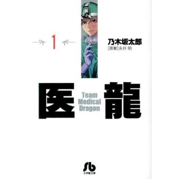 医龍<1>(その他) [文庫]