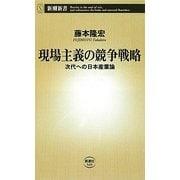 現場主義の競争戦略―次代への日本産業論(新潮新書) [新書]